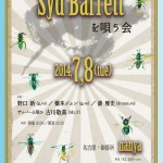 Syd Barrettを唄う会 ツアー2014 @ 御器所なんや