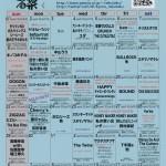 京都 磔磔の2014年6月スケジュール