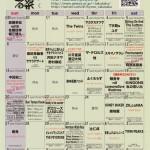 京都磔磔の2014年7月スケジュール