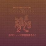 Yahoo!ショッピングストア ムジーク・ロック「DOGON - 非ロケット式宇宙到達 その1」CD販売