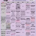 京都磔磔の2015年7月スケジュール