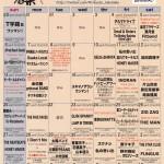 京都磔磔の2015年9月スケジュール