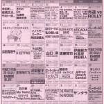名古屋TOKUZO 2015年9月スケジュール表