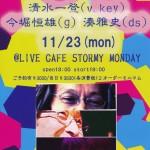 今、しみずみなとです Live at Stormy Monday, 23/11/2015