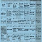 名古屋TOKUZO 2016年3月スケジュール表