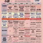 京都磔磔の2016年4月スケジュール