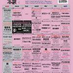 京都磔磔 2016年9月スケジュール表