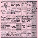 名古屋TOKUZO 2016年9月スケジュール表
