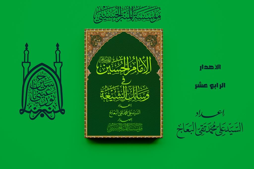 الامام-الحسين-في-وسائل-الشيعة