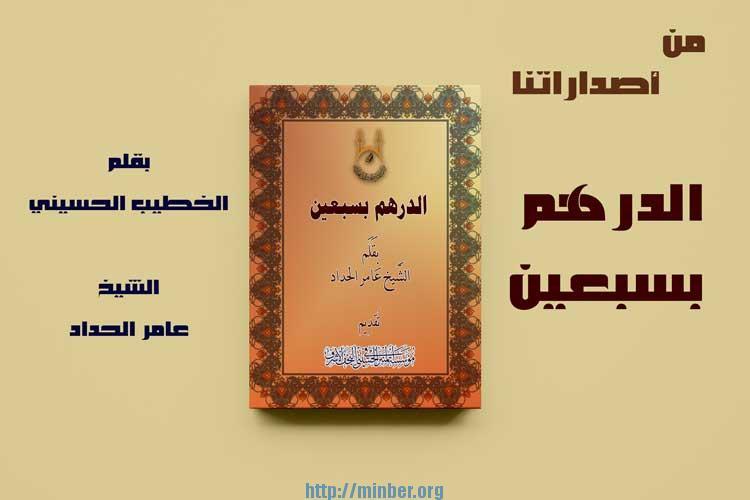 """""""الدرهم بسبعين"""" للخطيب الحسيني """"الشيخ عامر الحداد"""""""