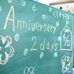 南多摩×稲城長沼 えきまえを楽しもう Anniversary 2daysへ行ってきたよ!