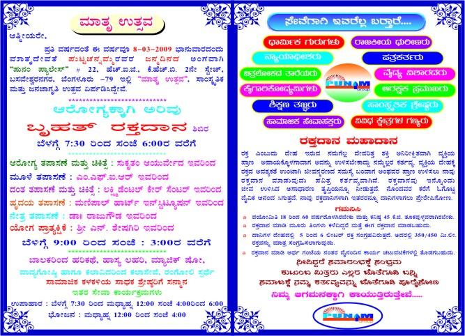 mathru-invite-21