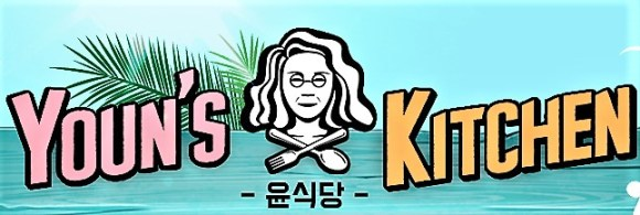 The second season of the reality show Youn's Kitchen will premier on January 2018