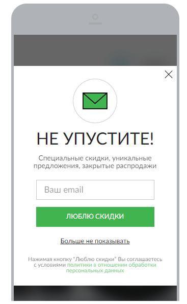 Попап-форма для сбора email-адресов на мобильном
