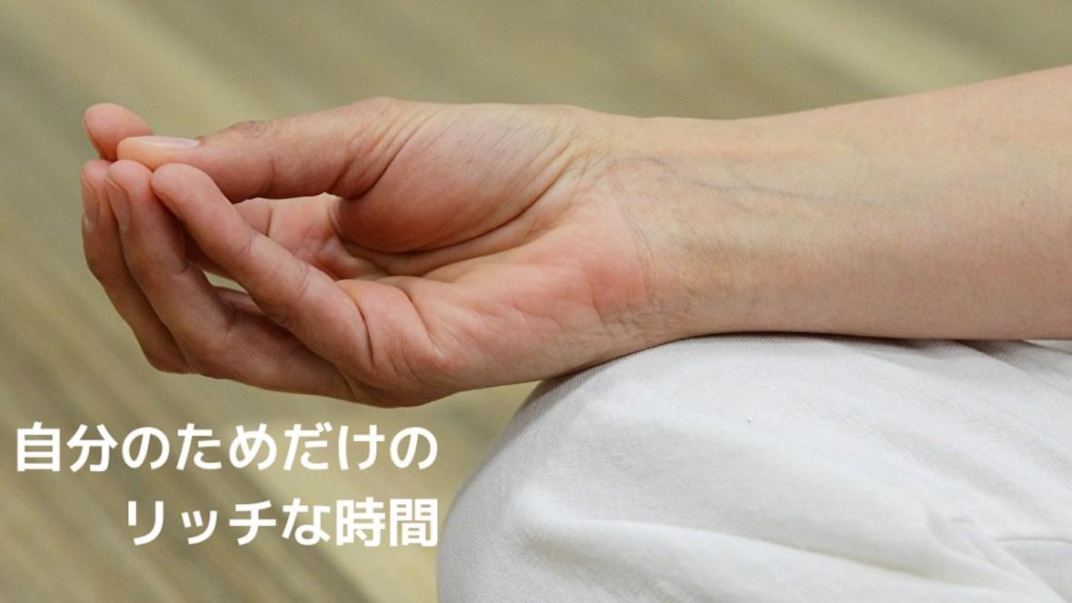 マインドフルネス 芦屋西宮神戸兵庫県