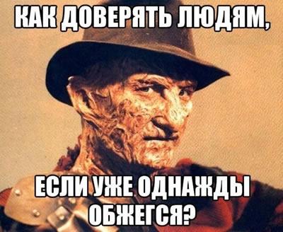 Фредди Крюгер