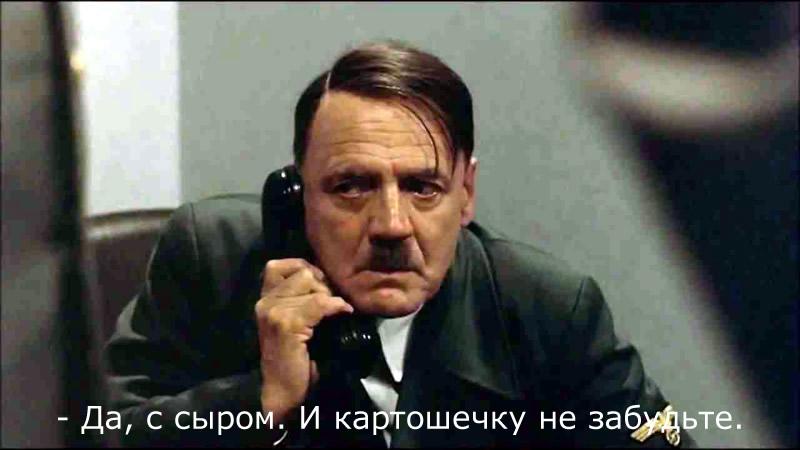 Гитлер заказывает фастфуд