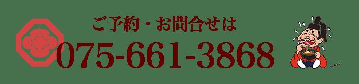 075-661-3868