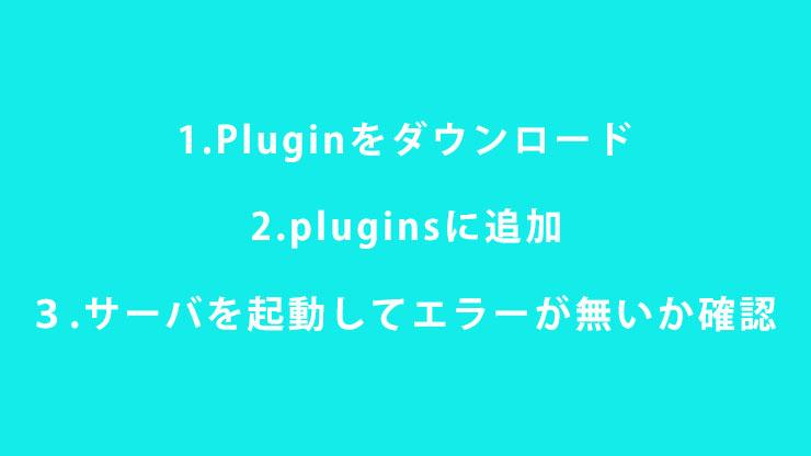 pluginの順番