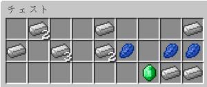 鉱石のチェスト