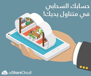 uShare Cloud Storage