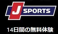 Jsports無料お試し
