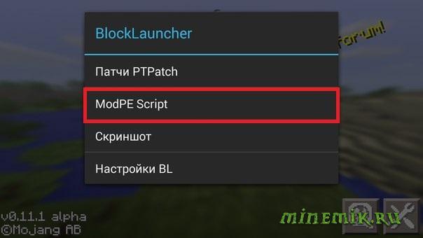 Как установить скрипты для Minecraft PE