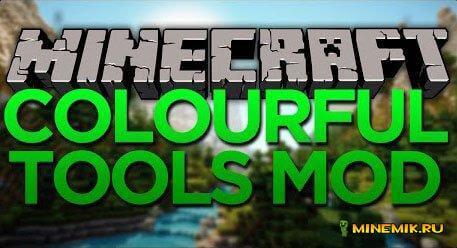 Colorful Tools — мод для minecraft PE
