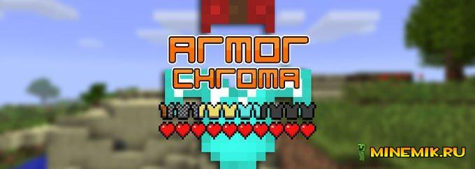 Armor Chroma — мод для майнкрафт 1.7.10
