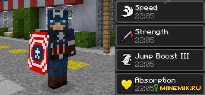 Мод Капитан Америка
