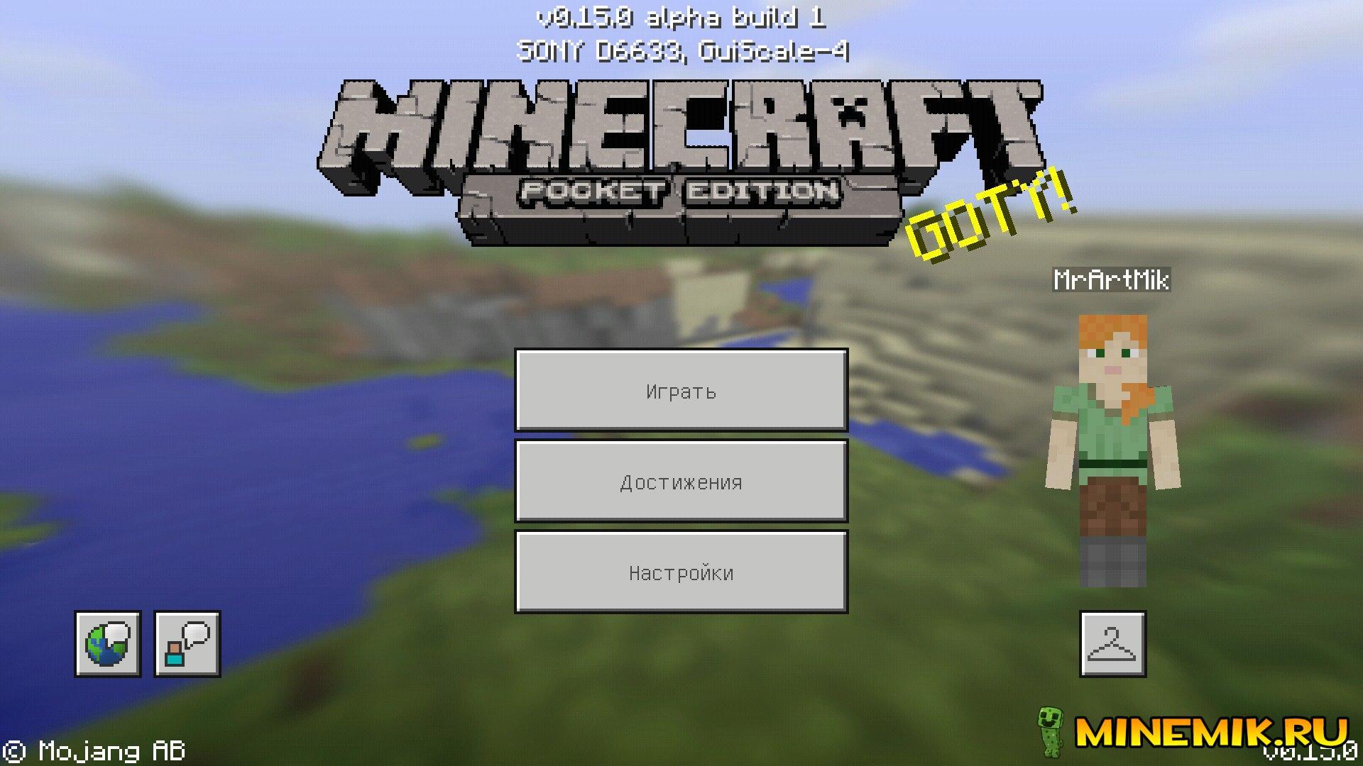 Скачать Minecraft PE 0.15.0: build 1,2,3