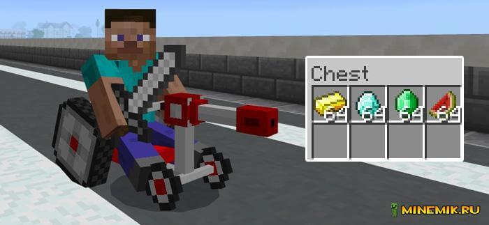 Аддон на коляску с пулемётом для Minecraft PE