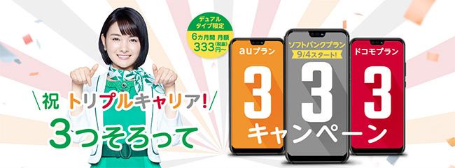 mineoの最新キャンペーン