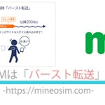 【必見】mineoの格安SIMは「バースト転送」に対応!詳細を解説