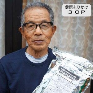 宇田博士の健康ふりかけ
