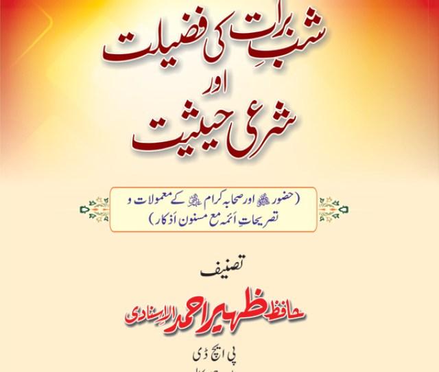 Shaykh Ul Islam Dr Muhammad Tahir Ul Qadri Shab E Barat Ki