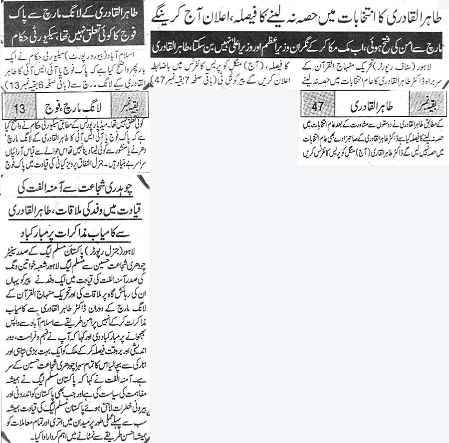 Print Media Coverage ofLahore on date: Tuesday, 22 January