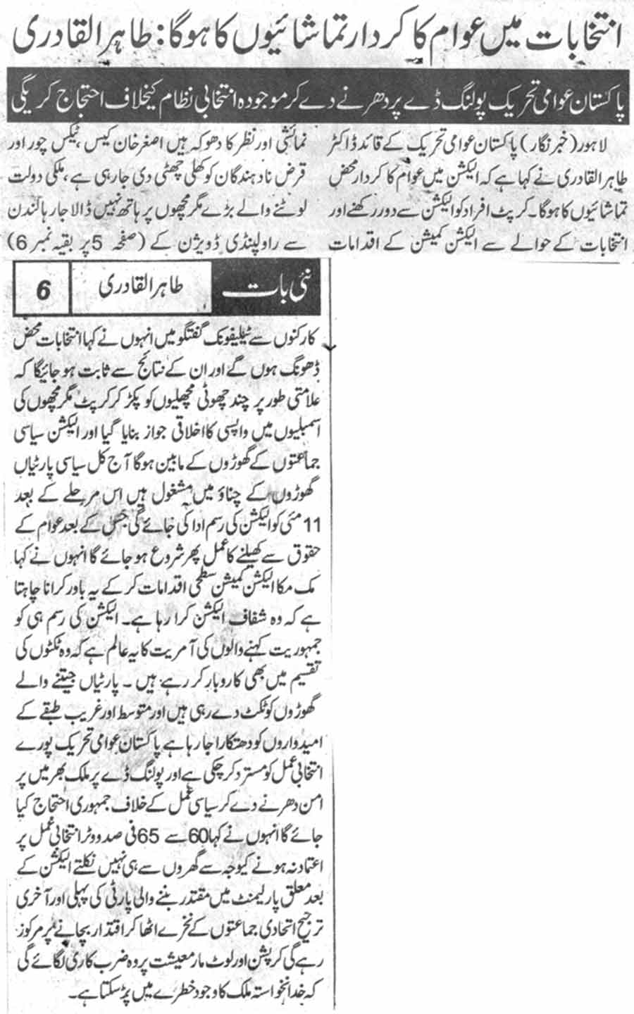 Print Media Coverage ofLahore on date: Saturday, 6 April