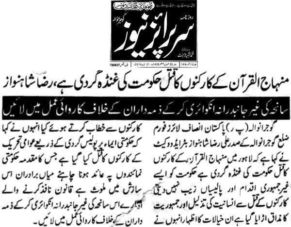 Print Media Coverage of Lahore on date: Saturday, 21 June