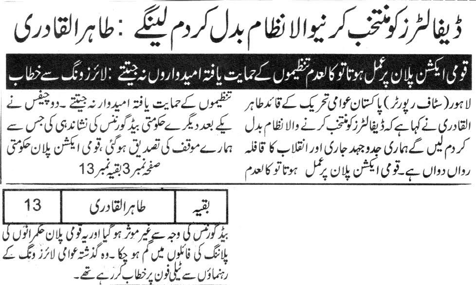 Print Media Coverage of Lahore on date: Thursday, 12