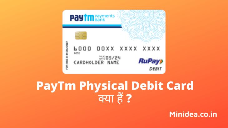 Paytm Debit Card Kya Hai