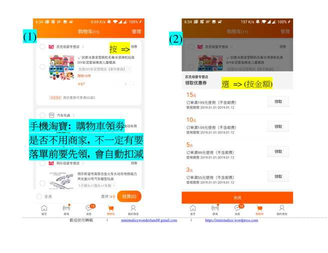 手機淘寶以香港支付寶付款教學 2019 – MinimAlice Notepad