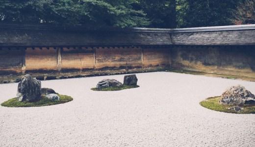 龍安寺の石庭とミニマリズム <br /> 佐々木典士