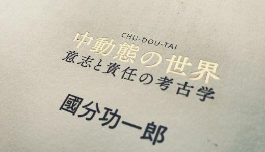 國分功一郎「中動態の世界」〜意志の発生〜 <br />佐々木典士