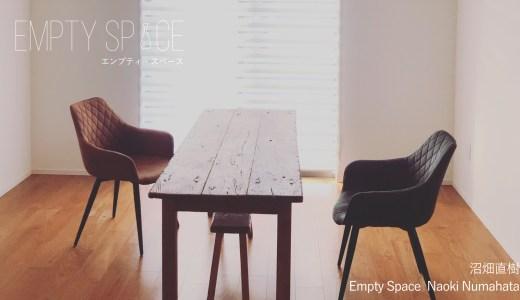 エンプティ・スペース 016 <br>コロナ疲れ <br>沼畑直樹<br>Empty Space Naoki Numahata