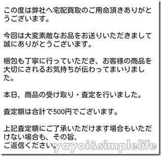 fuku_danshariScreenshot_2015-10-09-14-48-05-14
