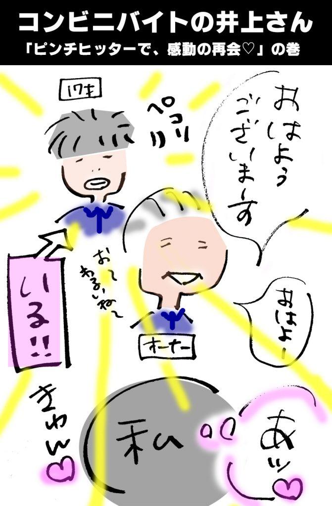 【コンビニバイトの井上さん】「ピンチヒッターで感動の再会」の巻
