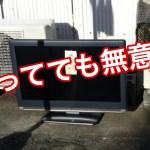 テレビを捨てるミニマリスト