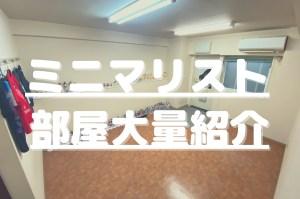 ミニマリストの部屋紹介