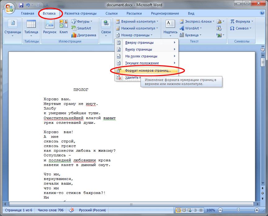 Вкладка с форматированием номеров